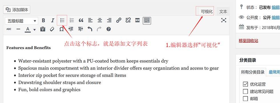 如何在Wordpress后台设置文字列表形式